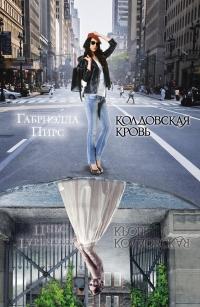 Скачать фантастический любовный роман - 'Колдовская кровь'