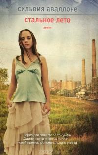 Роман на андроид Сильвия Аваллоне  - 'Стальное лето'