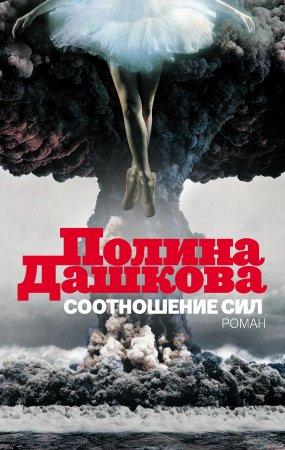 Роман Полины Дашковой  - 'Соотношение сил'  для андроид