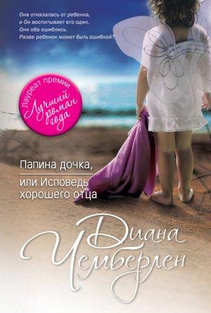 Диана Чемберлен - 'Папина дочка, или Исповедь хорошего отца'