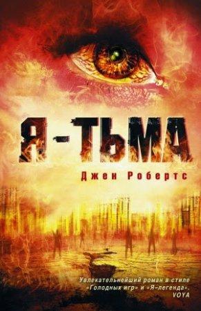 Книга для андроид   'Я - тьма'  - Джен Робертс