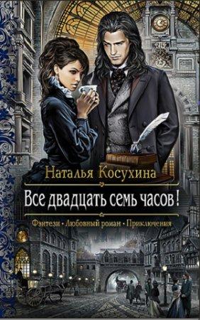 Косухина Наталья   - 'Все двадцать семь часов'