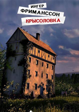 Скачать книгу Ингер Фриманссон - 'Крысоловка'