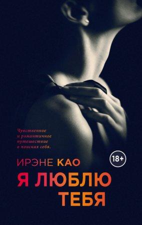 Зарубежный любовный роман  - 'Я люблю тебя'
