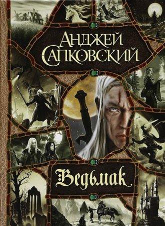 Скачать фантастику - 'Ведьмак'