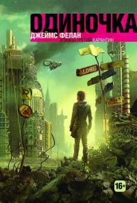 Книга для андроид Джеймс Фелан - 'Карантин'