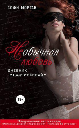 Скачать Софи Морган - Необычная любовь. Дневник «подчиненной»