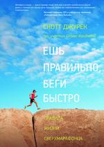Скотт Джурек - 'Ешь правильно, беги быстро. Правила жизни сверхмарафонца»'