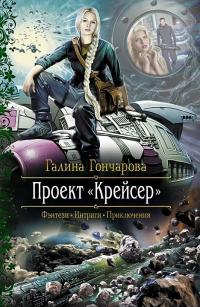 Скачать Галина Гончарова - Проект