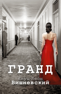 Януш Вишневский - 'Гранд'