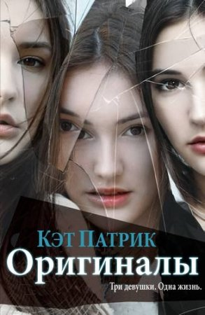 Кэт Патрик - 'Оригиналы'