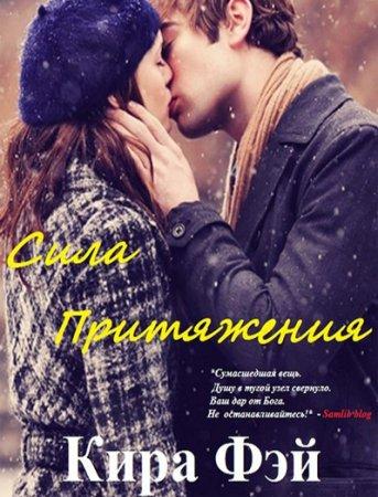 Любовный роман Кира Фэй - 'Сила притяжения'