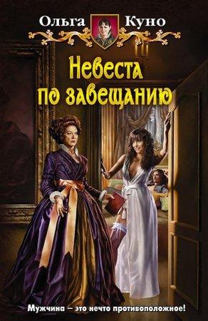 Юмористический роман Ольга Куно - 'Невеста по завещанию'
