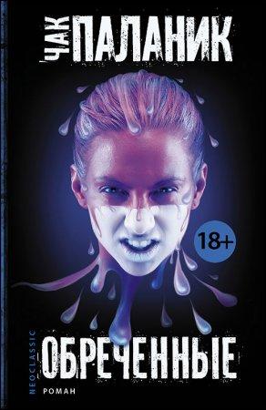 Новый роман Чака Паланика  - 'Обреченные'