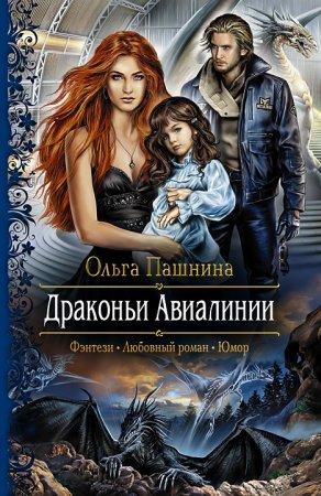 Ольга Пашнина  - 'ДРАКОНЬИ АВИАЛИНИИ'