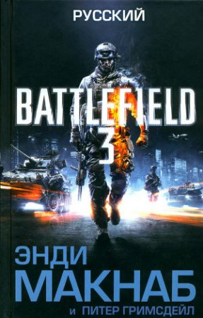 Боевик Питер Гримсдейл -  Battlefield 3 (Русский)