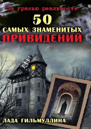 Лада Гильмуллина -'50 самых знаменитых привидений'