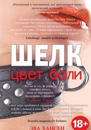 Эротический роман  Эва Хансен  - 'Цвет боли: шелк' на андроид