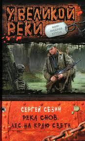 Скачать  Река Снов. Лес на краю света - Сергей Сезин