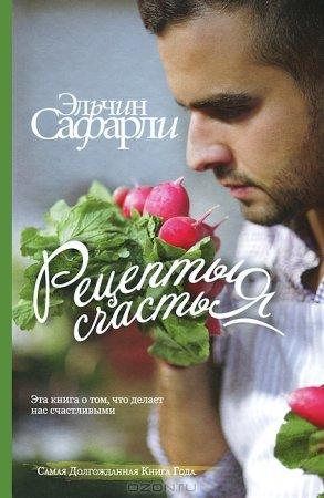 Эльчин Сафарли  - 'Рецепты счастья. Дневник восточного кулинара (сборник)'