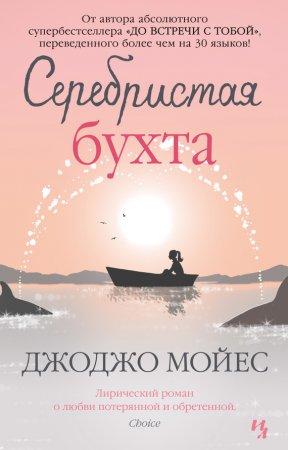 Бестселлер 'Серебристая бухта' - Джоджо Мойес