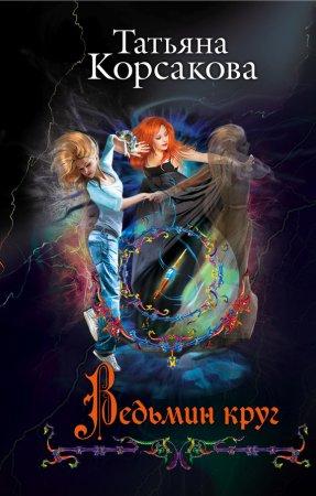 Мистический роман  Татьяны Корсаковой  - 'Ведьмин круг'