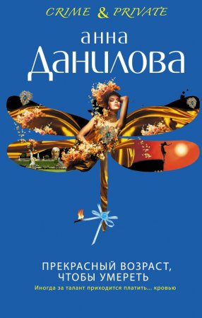 Детектив на андроид Анна Данилова  - 'Прекрасный возраст, чтобы умереть'