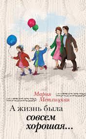 Сборник историй - 'А жизнь была совсем хорошая'