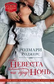 Исторический любовный роман - 'Невеста на одну ночь'