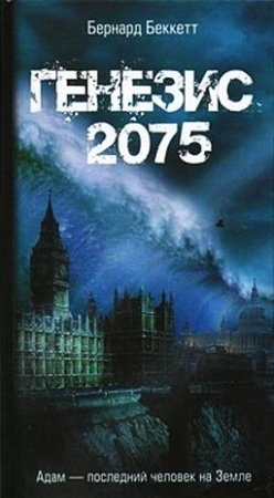 Бернард Беккетт  - 'Генезис-2075'