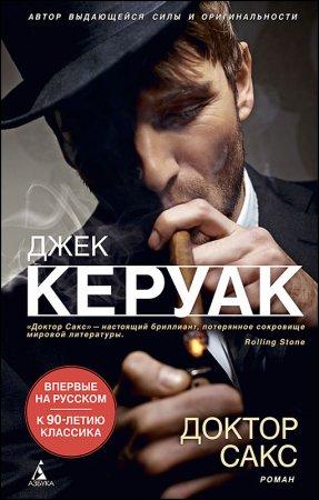 Роман Джек Керуак  - 'Доктор Сакс'