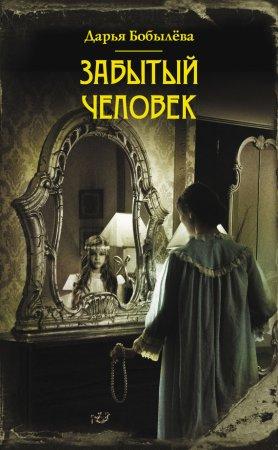 Дарья Бобылёва  - 'Забытый человек. Страшные истории'