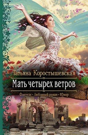 Книга для андроид Татьяна Коростышевская -'МАТЬ ЧЕТЫРЕХ ВЕТРОВ'