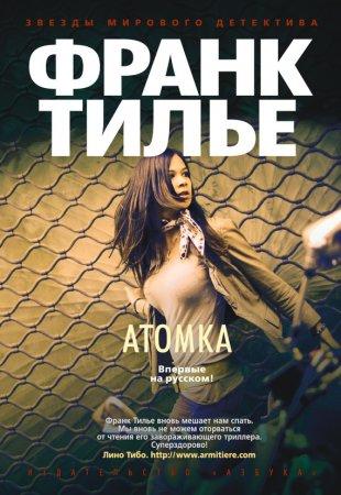 Электронная книга Франк Тилье  - 'Атомка'