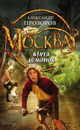 Книги для андроид  А.Прозоров  - 'Москва — Врата Демонов'
