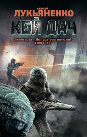 Книга на андроид С. Лукьяненко - Кей Дач (сборник)