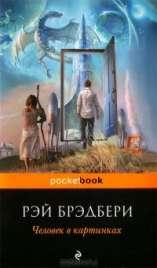 Электронная книга Рэя Брэдбери «Человек в картинках» скачать на телефон андроид.