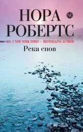 Книга для андроид Нора Робертс - 'Река снов'