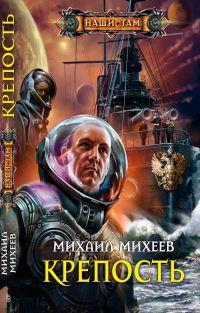 Михаил Михеев - 'Крепость'  формат apk