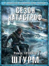 Скачать на андроид Роман Глушков  - 'Штурм'