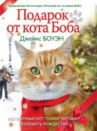 Скачать книгу Джеймс Боуэн - 'Подарок от кота Боба'