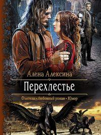 Роман Алена Алексина  - 'Перехлестье' читать бесплатно