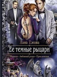 Книга Лана Ежова - 'Ее темные рыцари'