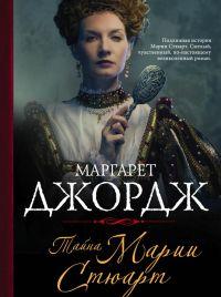 Скачать бесплатно Маргарет Джордж - 'Тайна Марии Стюарт'