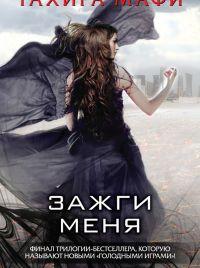 Электронная книга Тахира Мафи - 'Зажги меня'