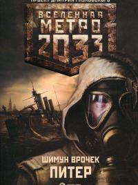 Скачать Шимун Врочек - 'Метро 2033: Питер'
