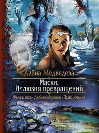Скачать бесплатно Алена Медведева - 'Маски. Иллюзия превращений'