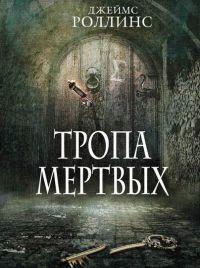 Роман Джеймс Роллинс  - 'Тропа мертвых'  на андроид