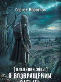 Книга S.T.A.L.K.E.R. - 'Пленники Зоны. О возвращении забыть'