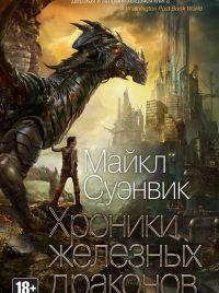 Скачать на андроид Майкл Суэнвик - 'Хроники железных драконов'